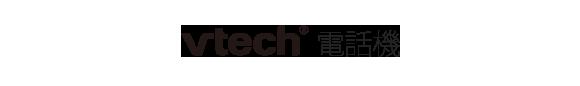 VTechホテル用電話機 2種類のスタイル