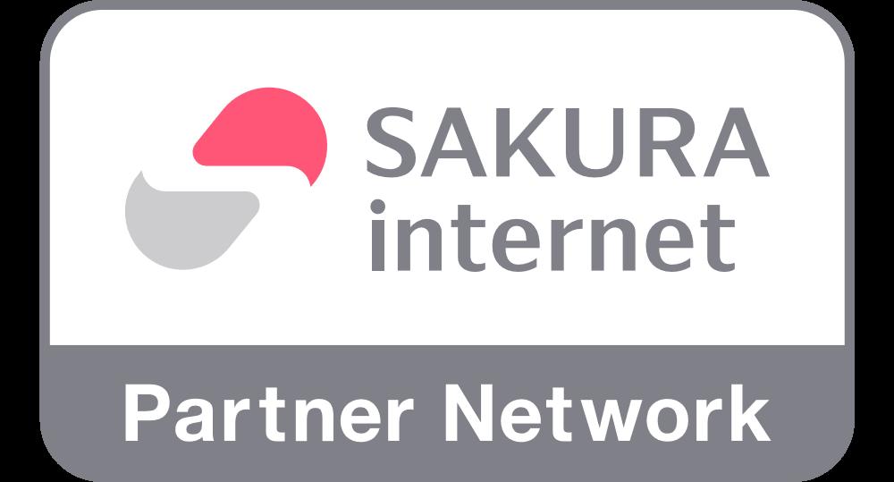 さくらのパートナーネットワーク